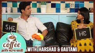 Coffee आणि बरंच काही With Harshad Atkari & Gautami Deshpande   Episode 10   Sare Tujhach Sathi