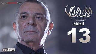 مسلسل الأب الروحي HD الحلقة 13 الثالثة عشر - The Godfather Series Episode 13