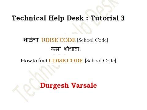 Find Your school UDISE CODE : आपल्या शाळेचा School Code/UDISE कसा शोधावा ?