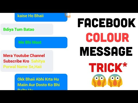 Facebook Par Colour Comment, Message, Post Kaise Krte Haii | Old Is Gold Trick | Facebook Trick |