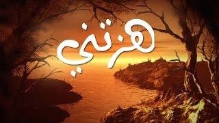 #x202b;أنشودة هزتني | للمنشد محمد مطري  ( رائعة ) ( Lyrics )#x202c;lrm;