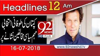 News Headlines | 12:00 AM | 16 July 2018 | 92NewsHD