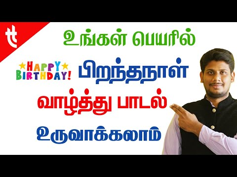 Create Happy Birthday Song In Your Name | Tamil Today