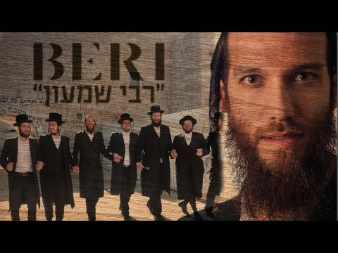 Xxx Mp4 Beri Weber Rabi Shimon Official Video Feat Malchus Choir Quot בערי וובר ומקהלת מלכות Quot רבי שמעון 3gp Sex