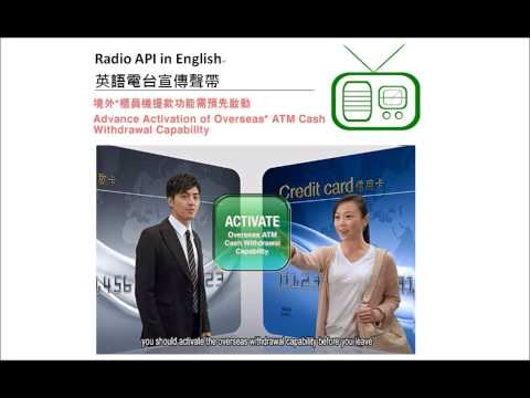 Advance Activation of Overseas ATM Cash Withdrawal Capability Radio API in English