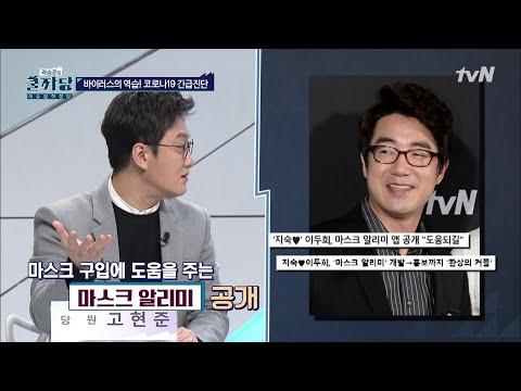 이두희♥지숙 '마스크 알리미' 개발! | 곽승준의 쿨까당 COOLKKADANG EP.352