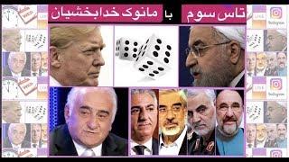 Ruyeh Khateh Instagram with Manook Khodabakhshian - Part 4