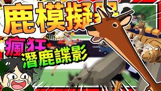 飛天遁地橡膠頭的鹿?!! 潛鹿諜影模擬器!!! ➤ 歡樂遊戲 ❥ 非常普通的鹿 DEEEER Simurator