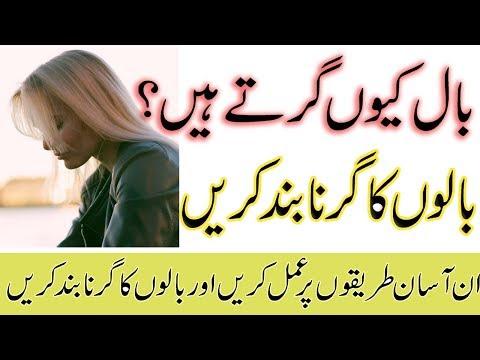 healthy natural hair tips    hair loss tips in urdu