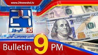 News Bulletin | 9:00 PM  | 16 July 2018 | 24 News HD