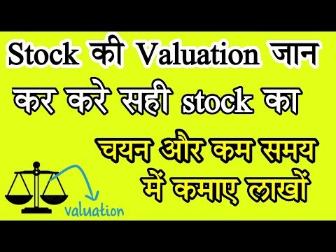 Stock Valuation full information Tutorial. PE ratio  of Different valuation.