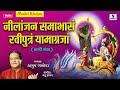 Download Nilanjan Samabhasam Raviputram Yamagrajam - Shani Mantra by Anup Jalota   Shani Dev Songs MP3,3GP,MP4