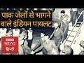 Indian Pilots Who Ran Away From Pakistani Jails Bbc Hindi