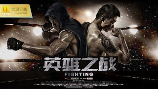 【1080P Full Movie Eng SUB】《英雄之战/Fighting》硬汉姿态爆棚 热血一战一触即发(陆毅/何润东/魏一 主演)