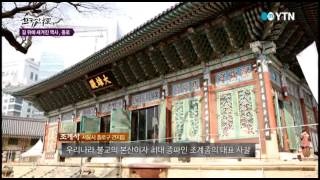 한국사 탐(探) - 길 위에 새겨진 역사, 종로 / YTN DMB