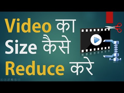 How to Reduce the Size of Videos in Hindi/video ka size kam kaise kare hindi