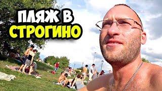Жарим курочку || Обзор пляжа в Строгино в Москве || Как отдыхающие на пляже нарушают порядок в 2018
