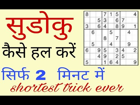 how to solve sudoku shortest trick in hindi