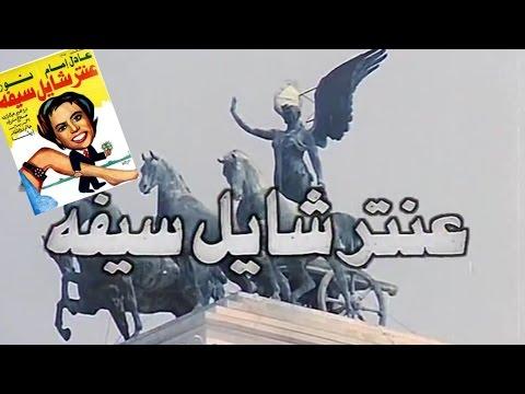Xxx Mp4 فيلم عنتر شايل سيفه Antar Shayl Saifo Movie 3gp Sex