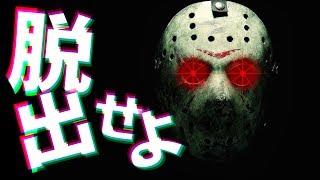 【日常組】-初見プレイ-とても騒がしい13日の金曜日【friday The 13th: The Game】