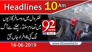 News Headlines   10:00 AM   16 June 2019   92NewsHD