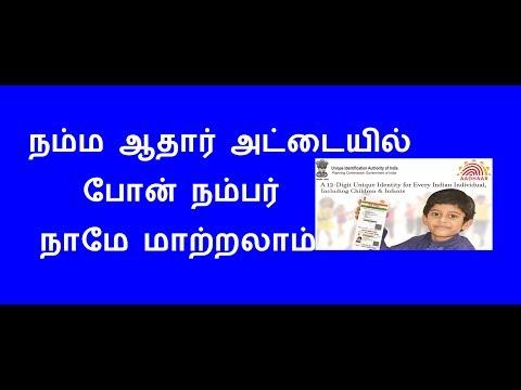 aadhar card mobile number change