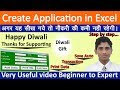 How to Create Data Entry Application in Excel