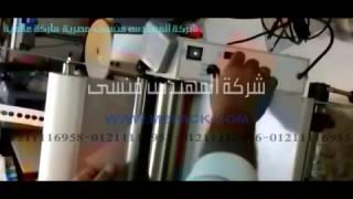 #x202b;طريقة العمل علي ماكينة سلوفان على السخن كهرباء 220 فولت من شركة المهندس منسي مصطفى عبد الواحد#x202c;lrm;