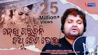 Dekhi Paribini Badhu Besa Tora - Odia New Sad Song - Humane Sagar - Manas Kumar - Studio Version