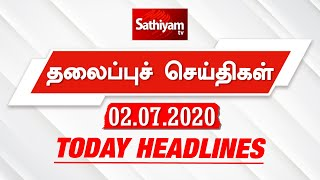 Today Headlines - 02 JULY 2020 | இன்றைய தலைப்புச் செய்திகள் | Morning Headlines | Lockdown Updates