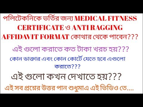 WHAT IS ANTIRAGGING & MEDICAL FITNESS CERTIFICATE IN POLYTECHNIC || HOW TO GET THOSE