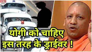 UP CM Yogi Adityanathके काफिले में इस तरह के होंगे Driver|Must Watch!!!