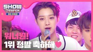 Download SHOW CHAMPION Special! 'WANNA ONE' (워너원 쇼챔피언 첫 1위 감동과 눈물의 순간)