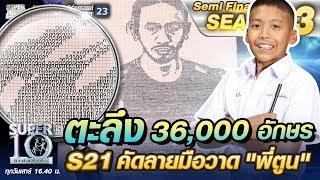 ตะลึง 36,000 ตัวอักษร S21 น้องปาล์ม คัดลายมือวาด