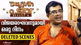 A Day with Actor Vijayaraghavan | Deleted Scenes | Day with a Star | Season 04 | EP 01| Kaumudy TV
