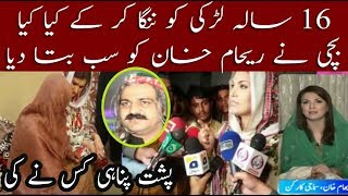 16 Years Young Girl Story By Reham Khan