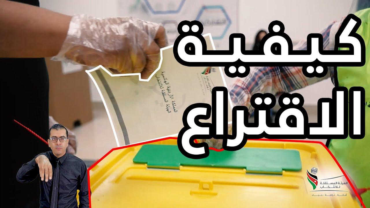 كيفية الاقتراع في الانتخابات النيابية 2020