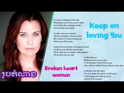 Keep on loving you (Broken heart women) បែកពីបងមិនមែនដើម្បីគេ (អេរីន)