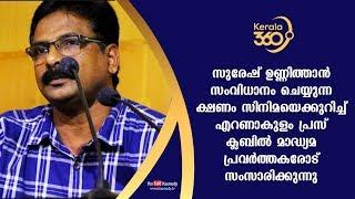 Press meet of new movie 'Kshanam' directed by Suresh Unnithan at Ernakulam | #Kerala360