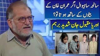 Orya Maqbool Jan Analysis on Saniha Sahiwal CTD JIT Report Verdict | Harf E Raaz