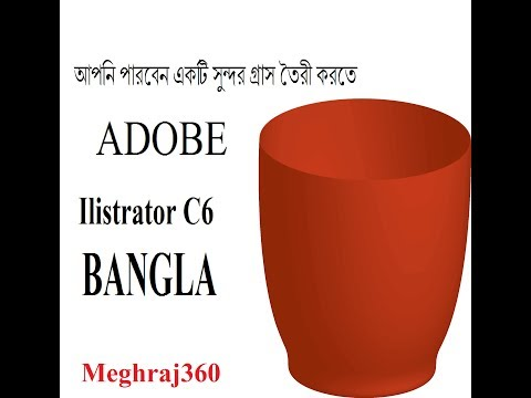 How To Create simple Glass With Adobe Illustrator CS6  BAngla
