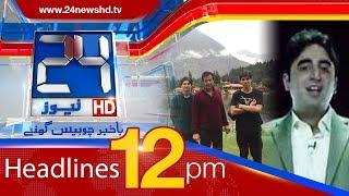 News Headlines | 12:00 PM | 18 December 2017 | 24 News HD