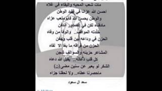 مرثية الملك عبدالله رحمه الله كلمات الامير/ سعد ال سعود