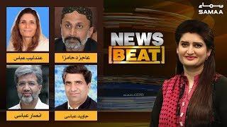Farishta Murder Case   News Beat   Paras Jahanzeb   SAMAA TV   24 May 2019