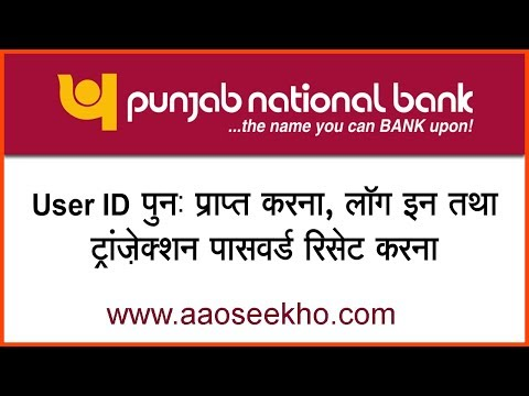 (Hindi) How to reset/retrieve forgotten User ID and reset Login and Transaction passwords in PNB