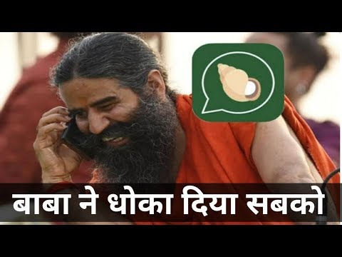 Why Patanjali kimbho delete from Play Store ? security issue ? anything else?