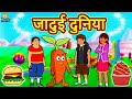 Download जादुई दुनिया - Hindi Kahaniya for Kids | Stories for Kids | Moral Stories | Koo Koo TV Hindi MP3,3GP,MP4