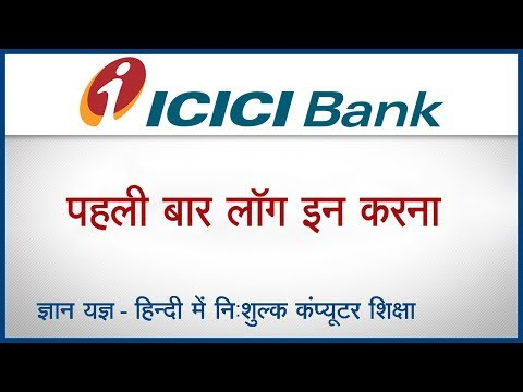 ICICI Bank : How to Login for the First Time