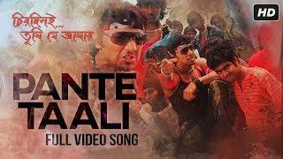 Pante Taali | Chirodini Tumi Je Amar | Dev | Rahul | Priyanka |Jeet Gannguli | Raj Chakraborty | SVF