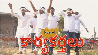 Types of Karyakartalu | My Village Show comedy
